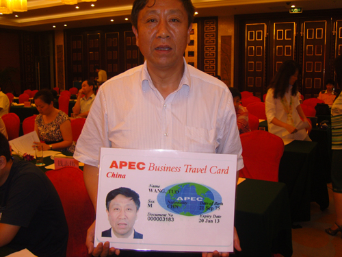 全国首个地市APEC商务旅行卡协会在南通成立