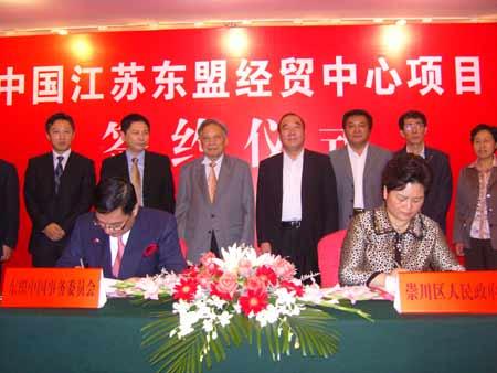 东盟欲在南通设立中国江苏东盟贸易中心