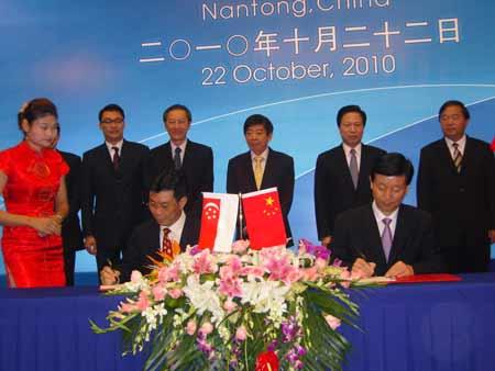 新加坡-江苏合作理事会第四次会议在南通召开