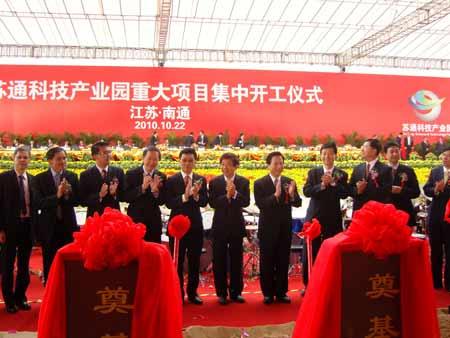 苏通科技产业园首批重大项目集中开工