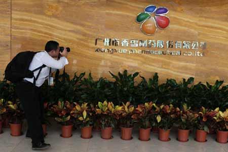 亚洲主流媒体看广东采访团参观香雪制药有限公司