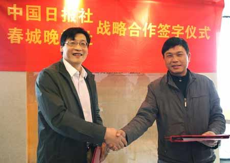 中国日报社与春城晚报社签订战略合作框架协议