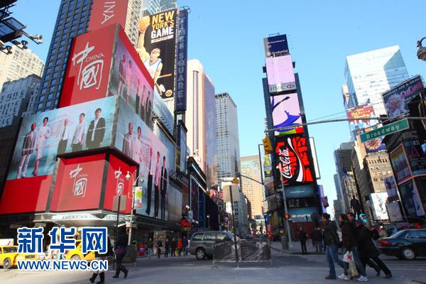 相纽约时报广场