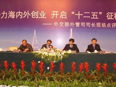 外交部给力南通 为南通海内外创业发展工作进行现场点评