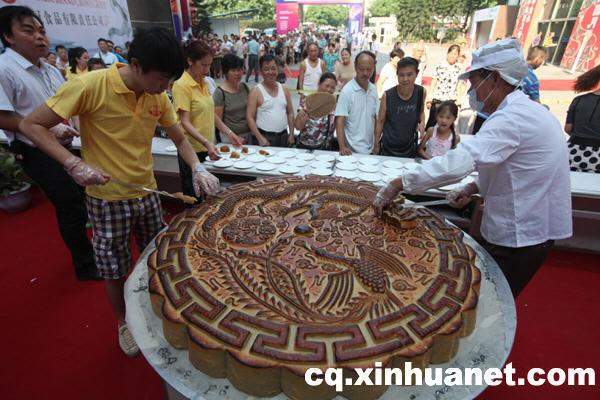 重庆市民分享300公斤月饼王