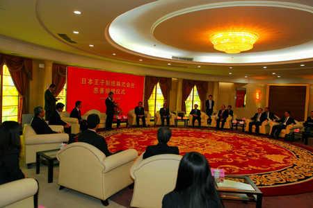 日本王子制纸株式会社在南通举行慈善捐赠活动