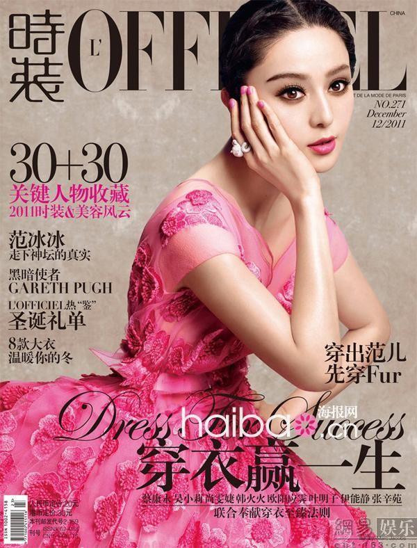 范冰冰最新杂志封面写真
