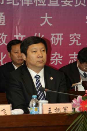 第六届反腐倡廉南通论坛举行