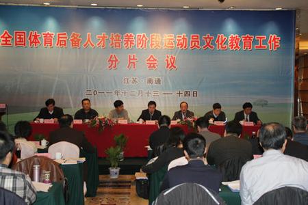 全国体育后备人才培养阶段运动员文化教育工作分片会议在南通召开