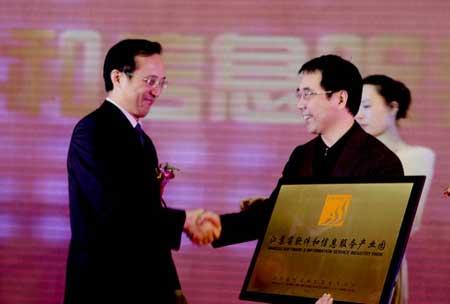 中国软件辉煌十年总结大会在江苏南通隆重举行
