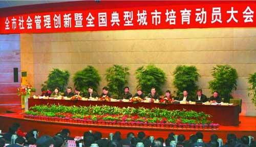 全国社会管理创新典型城市培育动员大会在南通举行