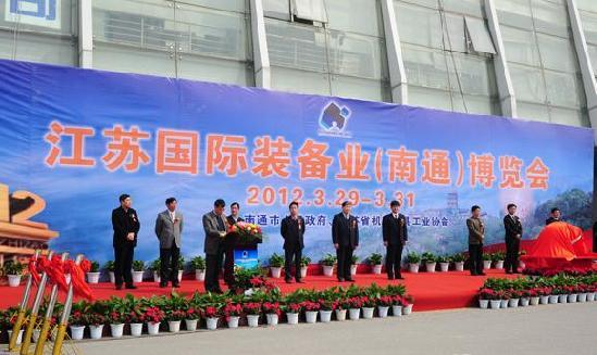 2012江苏国际装备业博览会在南通开幕