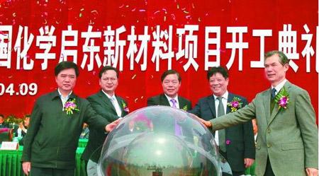 南通259个超亿元重大项目在启东举行集中开工典礼