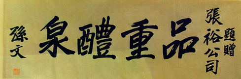 张裕120年品牌传奇