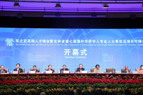 东北亚高端人才峰会在长春举行