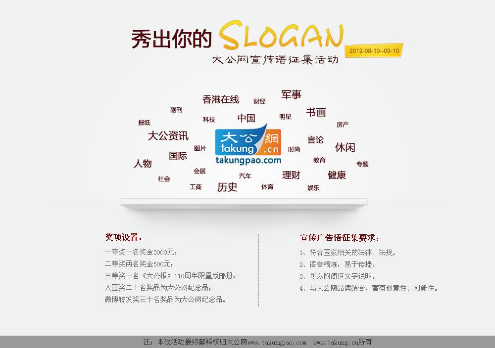 大公网宣传语征集活动海报.
