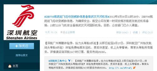 23时22分飞机安全备降武汉天河国际机场