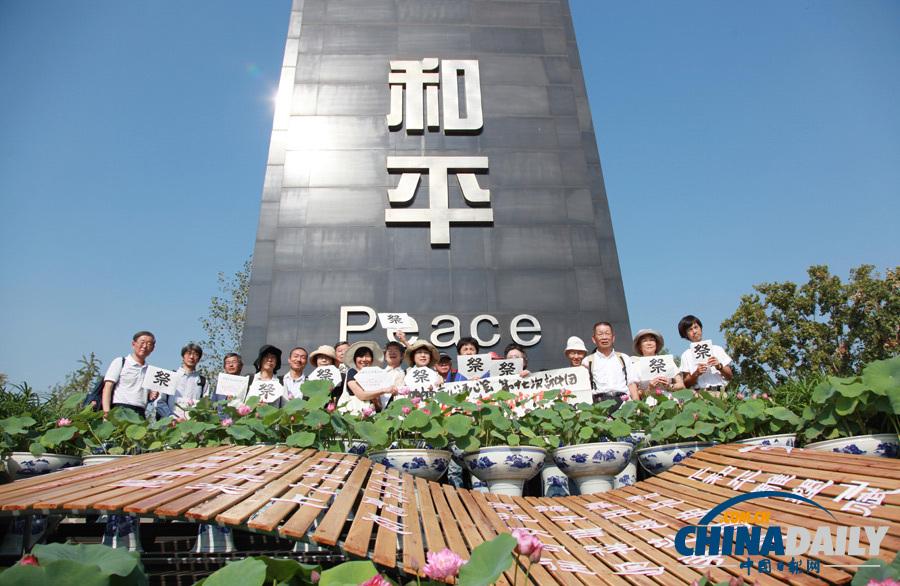 南京举行国际和平集会 日本友人凭吊大屠杀遇难者