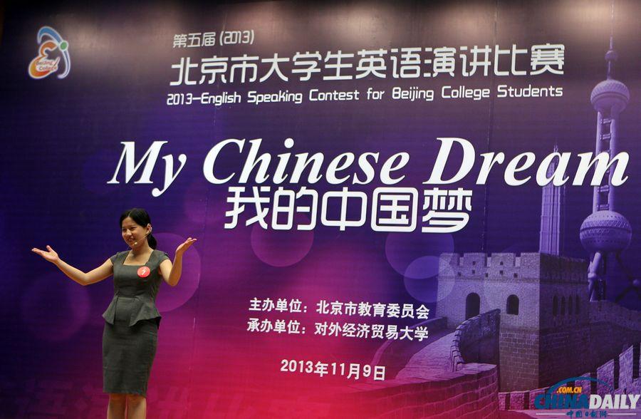 全国英语演讲视频_北京高校大学生英语演讲我的中国梦1
