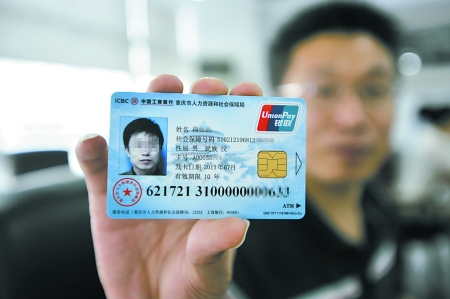 惠民旅游卡_下月起重庆发行金融社保卡 可存取现金刷卡购物