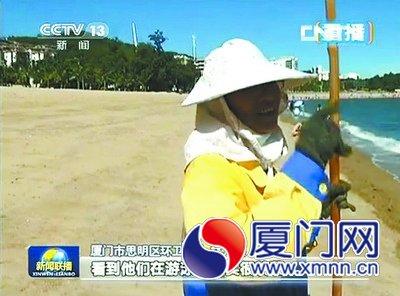 高温联播下载_厦门环卫工人上《新闻联播》 50℃高温下清理海滩(图)