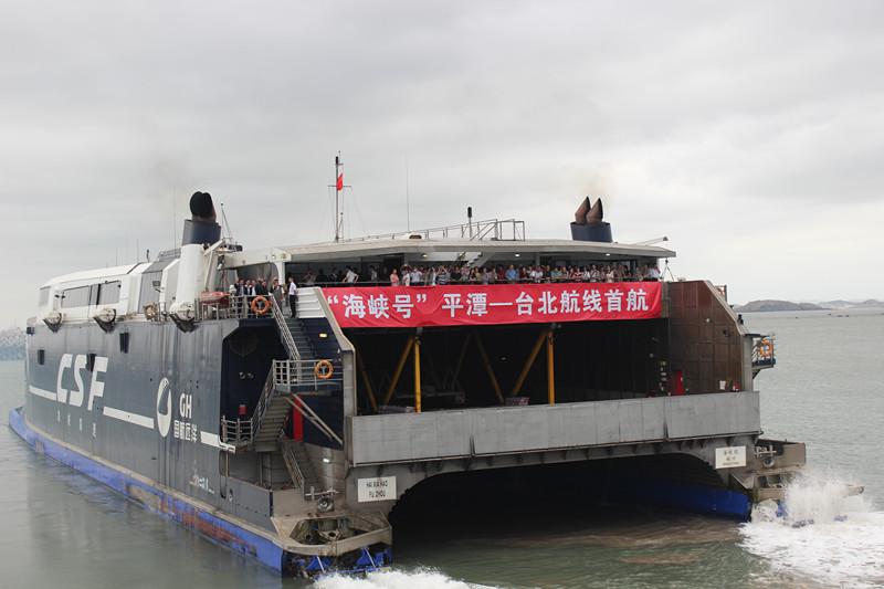 """""""海峡号""""今日首航台北 两岸黄金水道形成"""