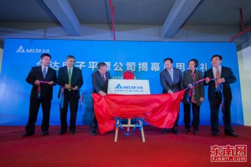 28日上午,台达电子平潭有限公司正式揭牌启用,成为首家入驻平潭台湾