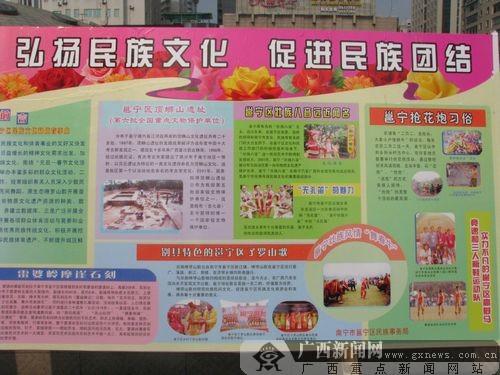 南宁市民族团结宣传月启动