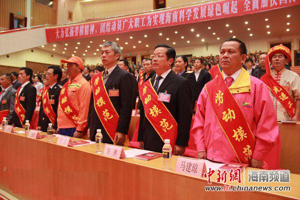 海南表彰83名省劳动模范和45名先进工作者