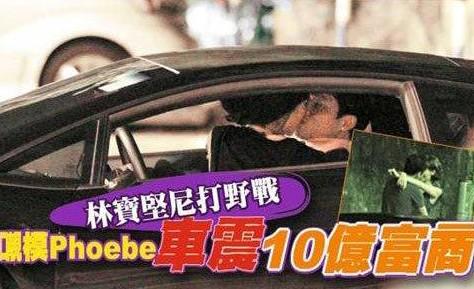 组图:张惠妹孙悦 明星玩车震被偷拍真实现场照