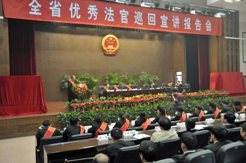 河南优秀法官最后一场宣讲会在省法院举行