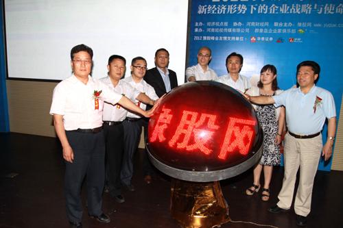 2012首届豫股峰会暨豫股网上线仪式在郑州举行