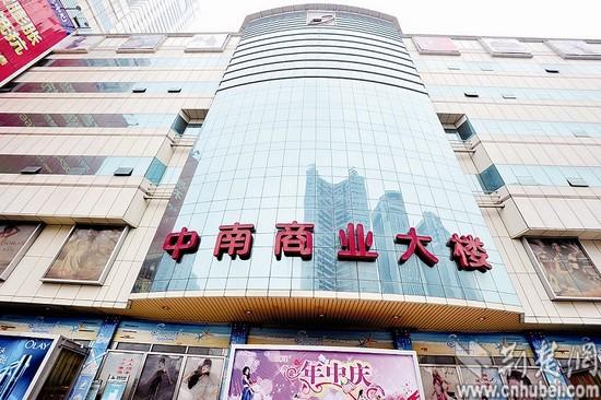 中百中商合并进入倒计时 武汉商业重组关键性一步