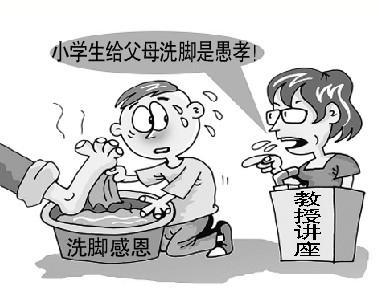 快乐老人报:给父母洗脚怎么成了愚孝