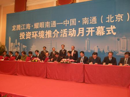 中国?南通(北京)投资环境推介活动月北京举办