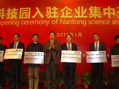 南通科技园举行入驻企业集中开业仪式