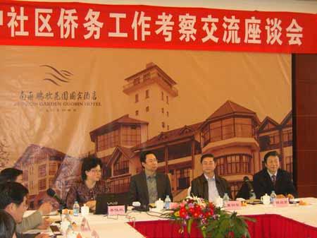 苏沪社区侨务工作考察交流座谈会在南通召开
