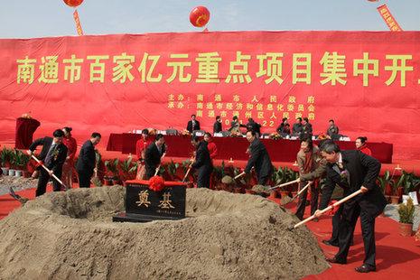南通市百家亿元重点项目在通州区举行集中开工仪式
