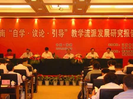 李庾南教学流派发展研究报告会南通举行