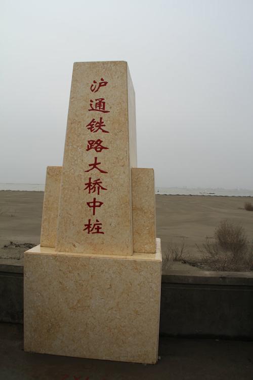 南通:沪通铁路建设动员大会今召开 年内即将动工建设