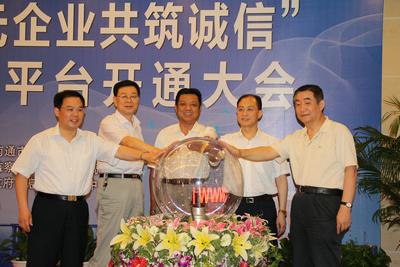 苏中、苏北首个公共信用信息平台在南通正式开通运行