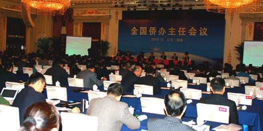 2012年全国侨办主任会议在南通召开