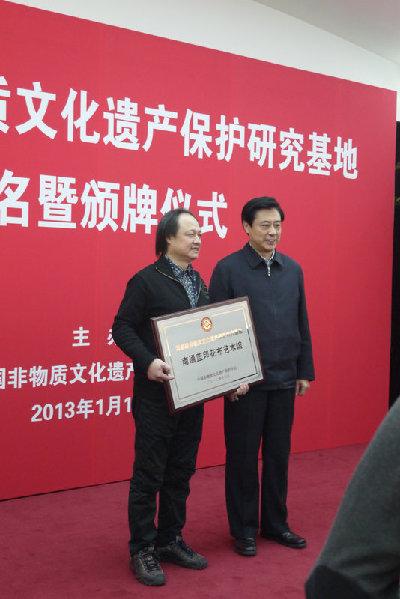 南通蓝印花布艺术馆成为国家级研究基地
