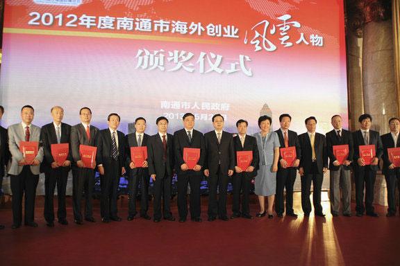 """南通举行2012年度""""南通市海外创业风云人物""""颁奖活动"""