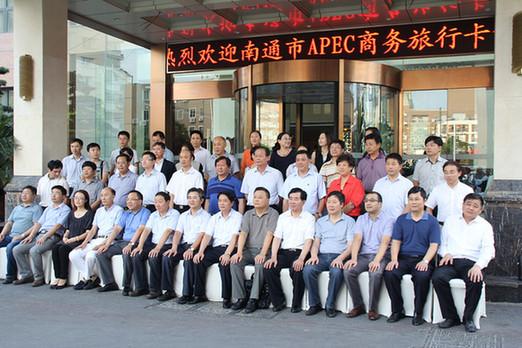 南通:APEC商旅卡协会成推进当地企业国际化的重要平台