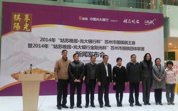 2014苏州市围棋棋王赛下月开赛