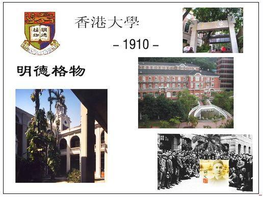 香港大学校徽 香港大学(简称港大;英语:The University of Hong Kong,HKU)是香港最早且最重要的大学,采用英语作为主要教学语言。中文校训为明德格物,而拉丁文对应的校训则为Sapientia Et Virtus。 附图为香港大学校徽校训及校园风光 >>> 三维实景展示:http://hku.