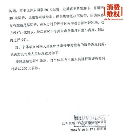 沈阳SK客运站大客被曝托运货物乱要价