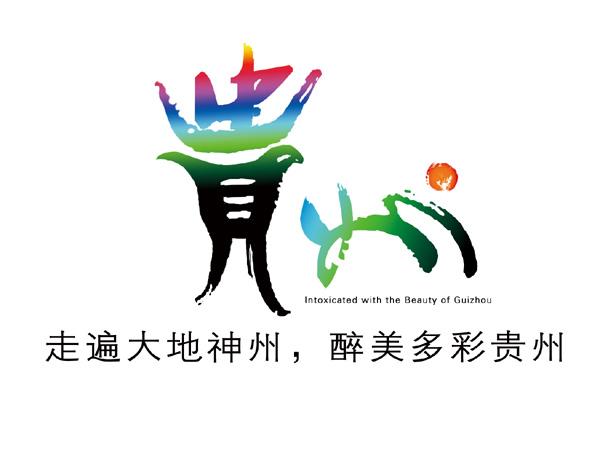 7月26日,贵州省委对外宣传工作办公室、贵州省政府新闻办公室联合召开新闻发布会宣布,贵州省新标识将于2011年8月1日正式启用。 贵州省委宣传部副部长周晓云表示,一个省,一座城市,乃至一个国家的品牌化传播必须依靠一整套量身定做、不可复制且行之有效的系统。而系统化的第一步,就是从视觉标识系统开始。整体形象标识对于贵州来说是必需的,在宏观层面,将贵州形象标识化、品牌化的发展方向符合我省新时期深化开放、科学发展的自信、决心与活力。 此次设计的贵州标识浑然天成,寓意丰富。以汉字贵州作为设计的雏形,