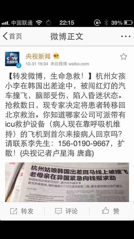 杭州女子韩国被撞昏迷 济南大汉跨国相助